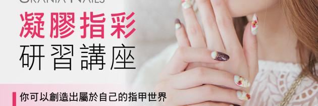 ♥ 【九月份 平日晚上進修班】凝膠指甲 研習講座