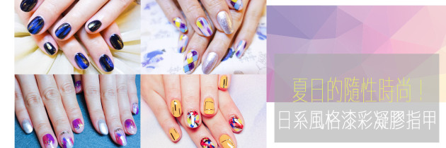 ♥ 夏日的隨性時尚!日系風格漆彩凝膠指甲